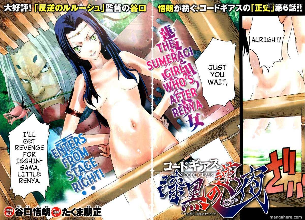 Code Geass: Shikkoku no Renya 6 Page 4