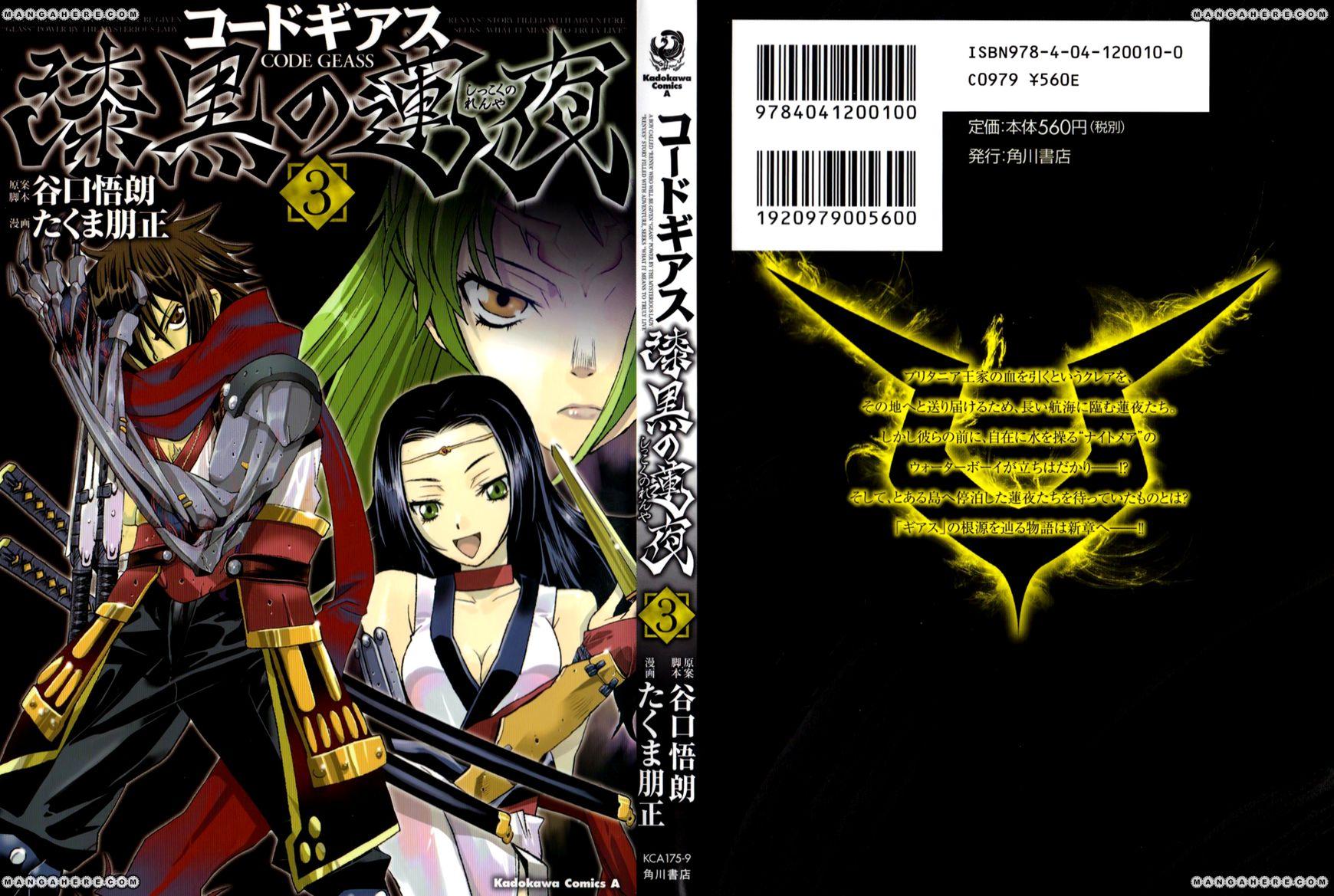 Code Geass: Shikkoku no Renya 12 Page 2