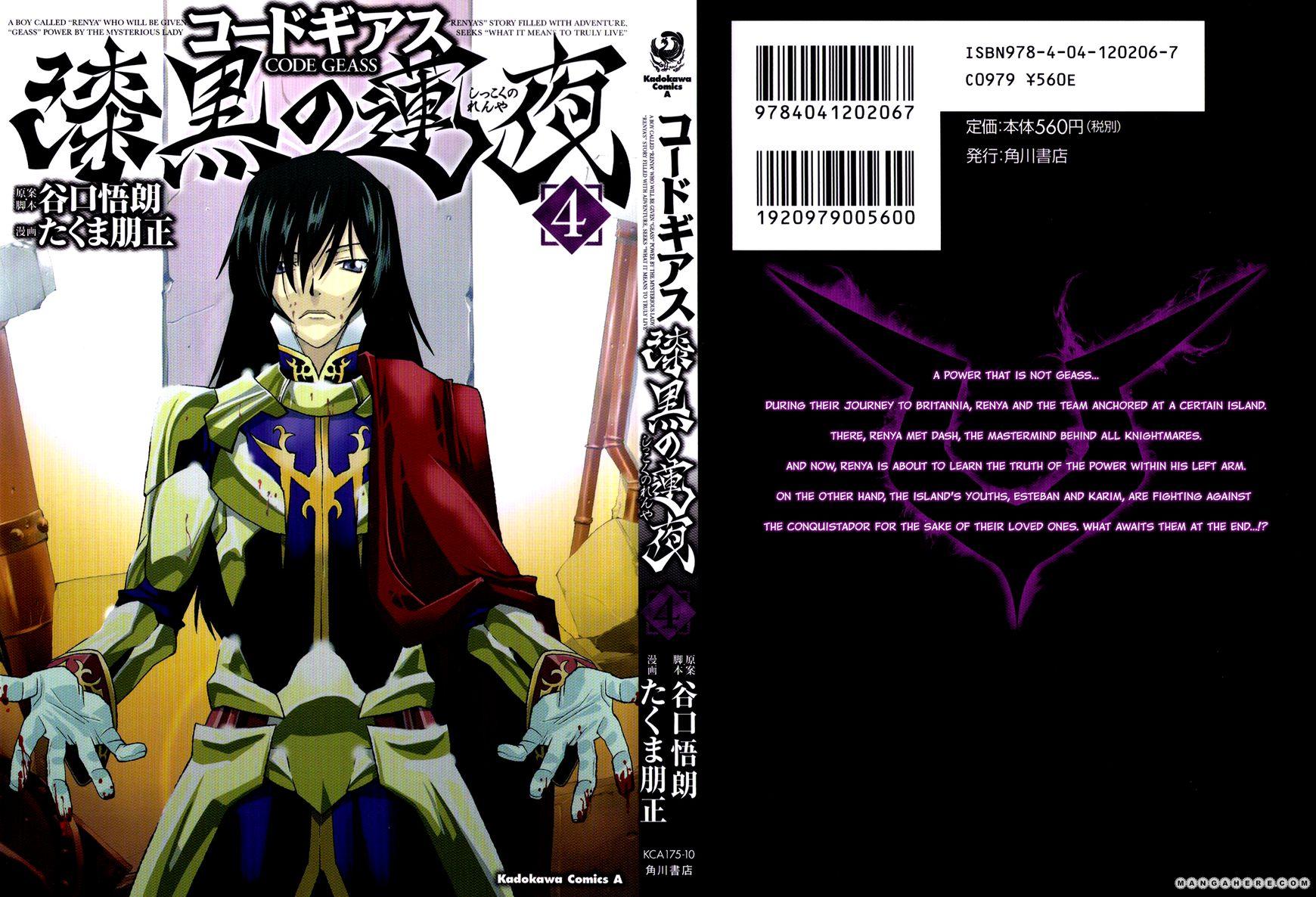 Code Geass: Shikkoku no Renya 18 Page 2