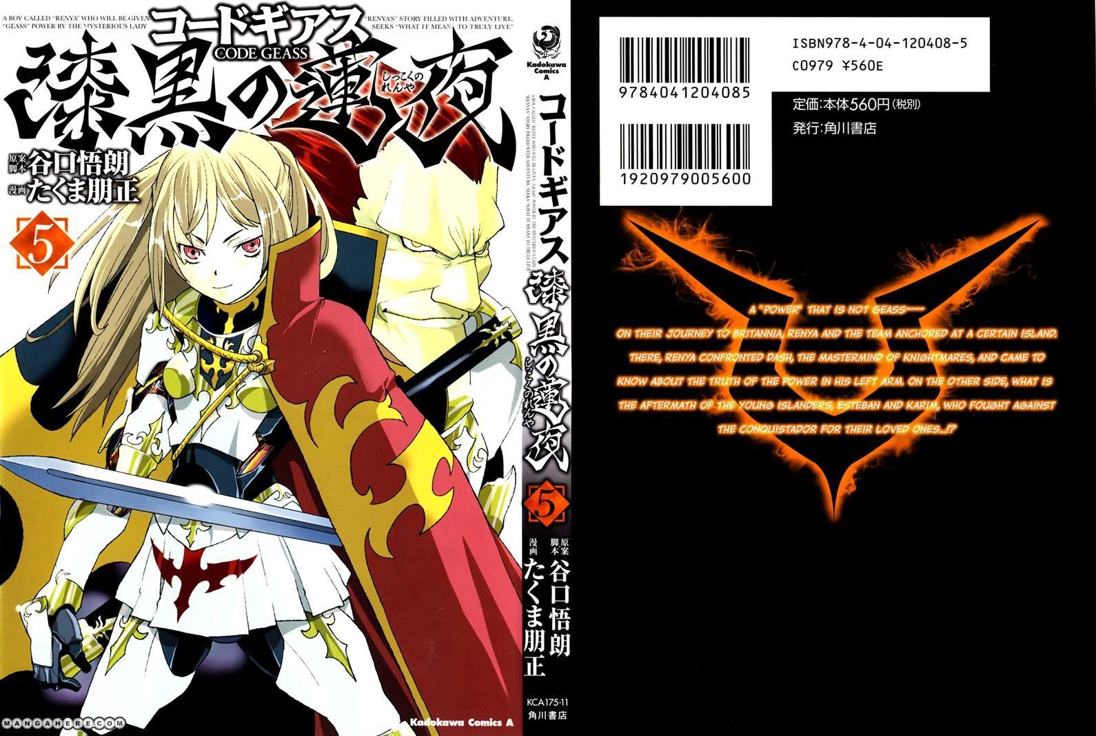 Code Geass: Shikkoku no Renya 23 Page 1
