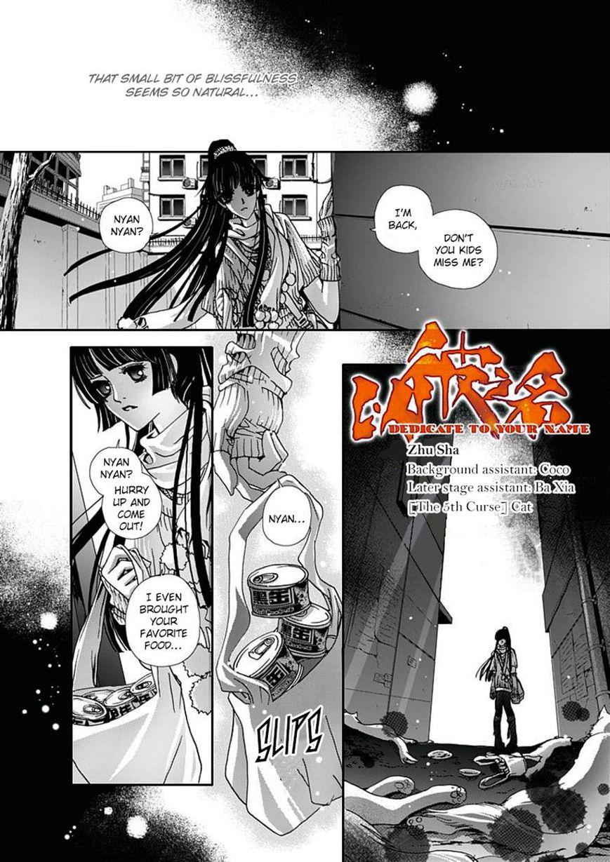 Yi Bi Zhi Ming 5 Page 2