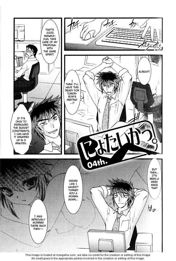 Nyotai-ka 4 Page 1