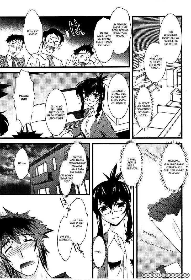 Nyotai-ka 19 Page 3