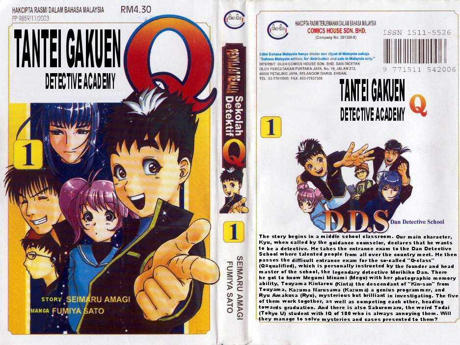 Tantei Gakuen Q 1.2 Page 1
