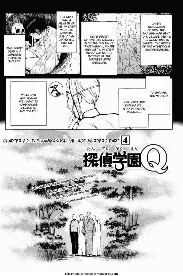 Tantei Gakuen Q 20 Page 1