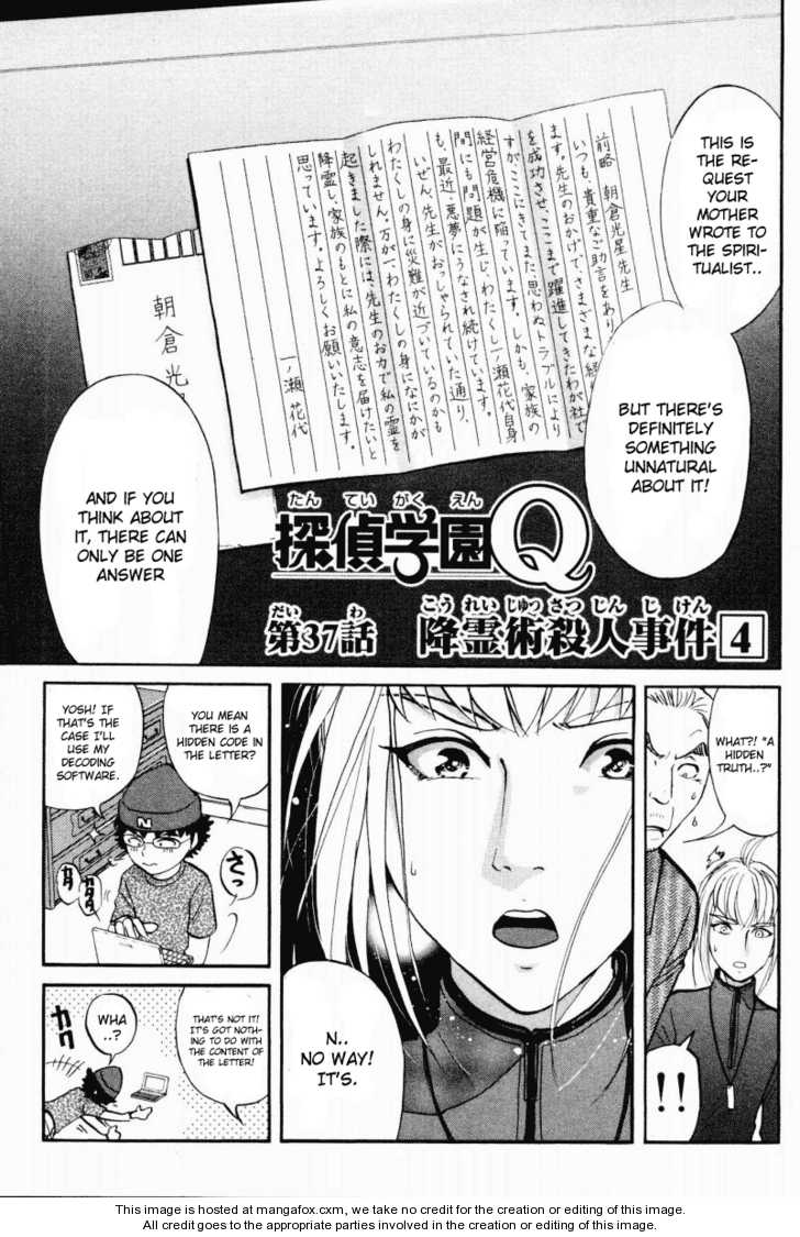 Tantei Gakuen Q 37 Page 1