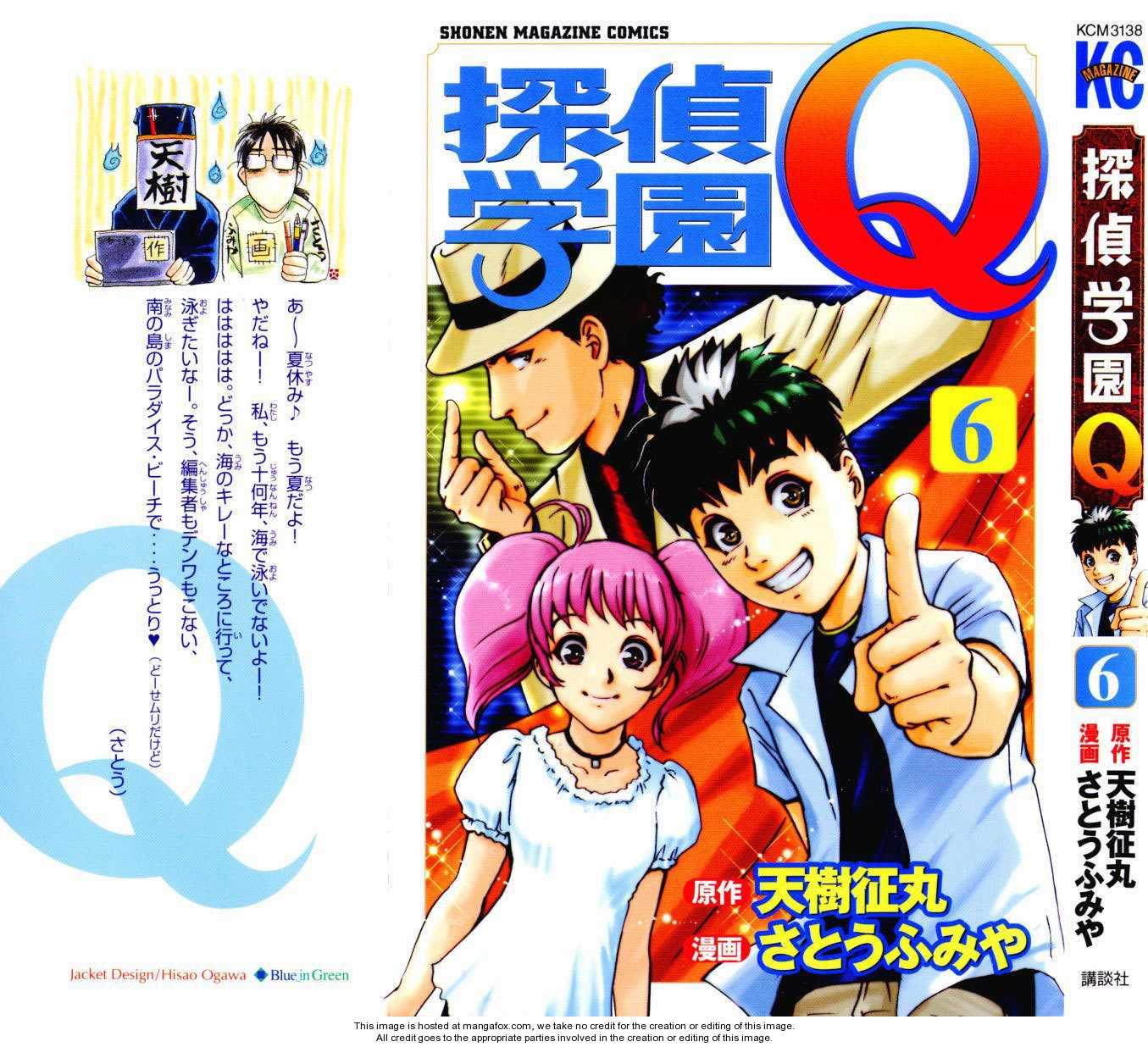 Tantei Gakuen Q 40 Page 1