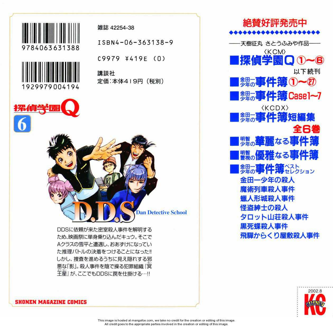 Tantei Gakuen Q 40 Page 2