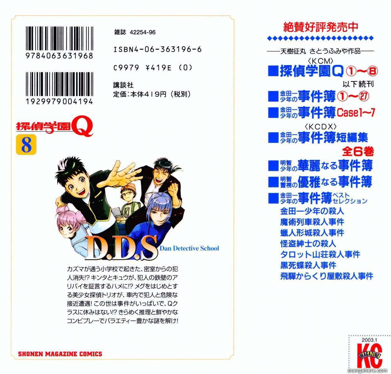 Tantei Gakuen Q 57 Page 2