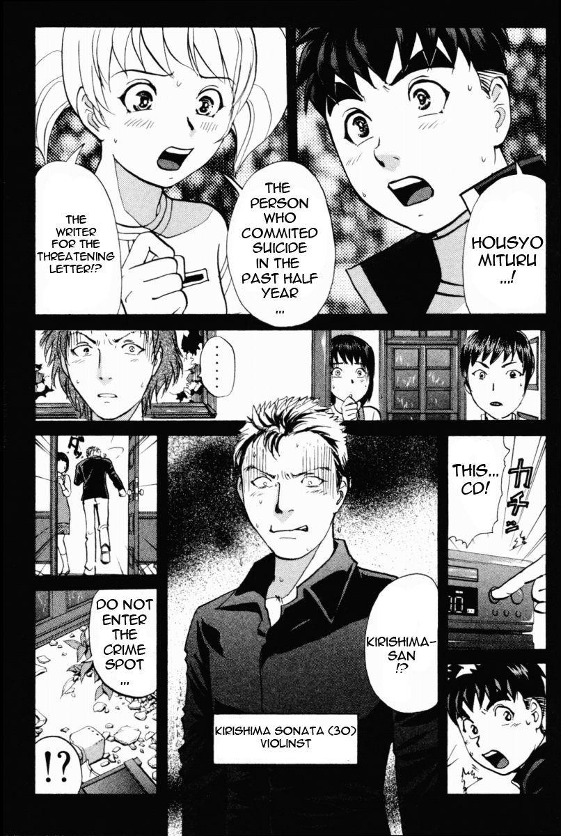 Tantei Gakuen Q 67 Page 2