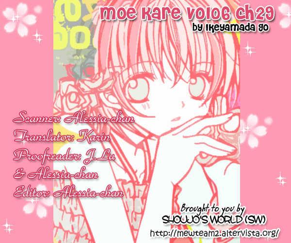 Moe Kare!! 29 Page 1