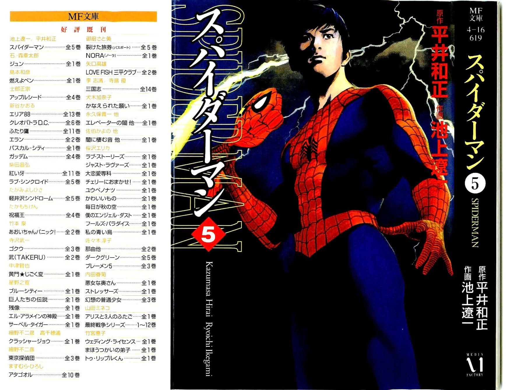 Spider-Man 32 Page 1