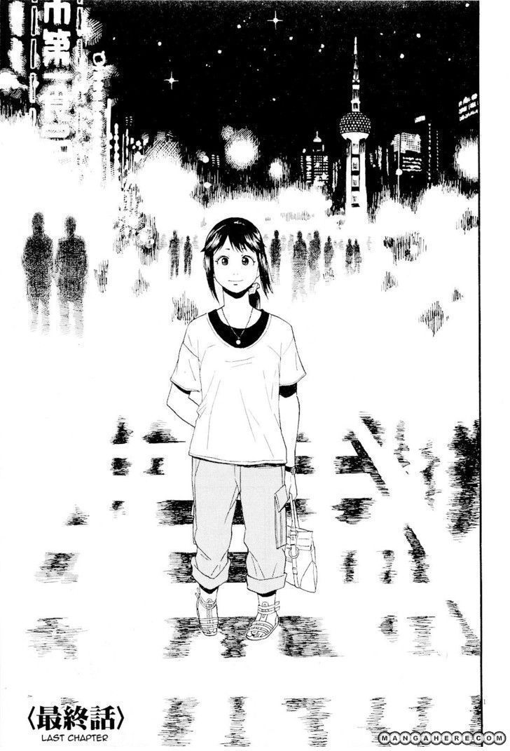 China Girl 9 Page 1