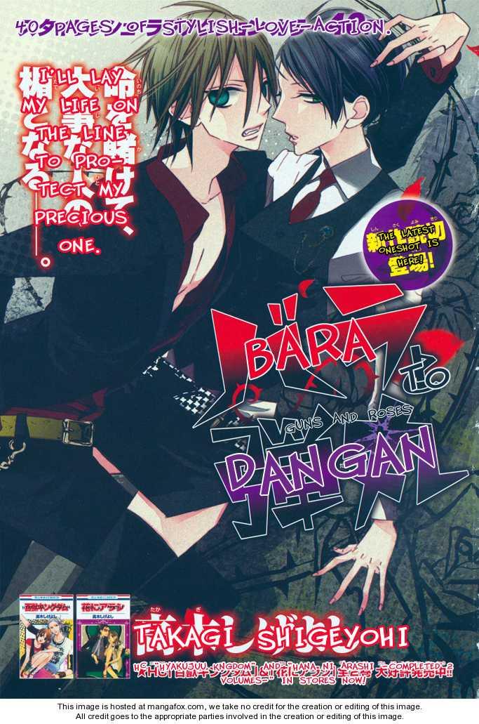 Bara to Dangan 0 Page 1