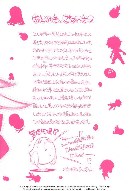 Tama Hiyori 1 Page 1