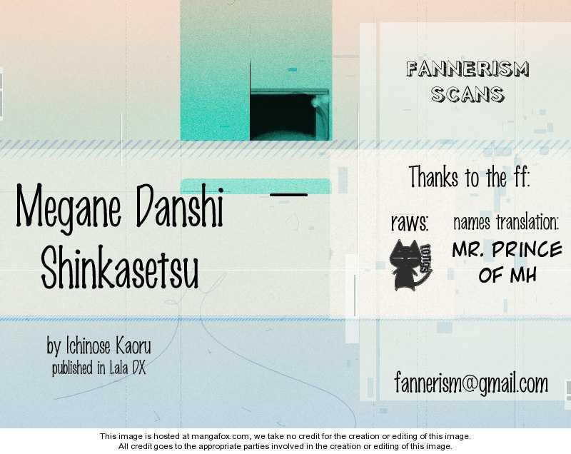 Megane Danshi Shinkasetsu 1 Page 1