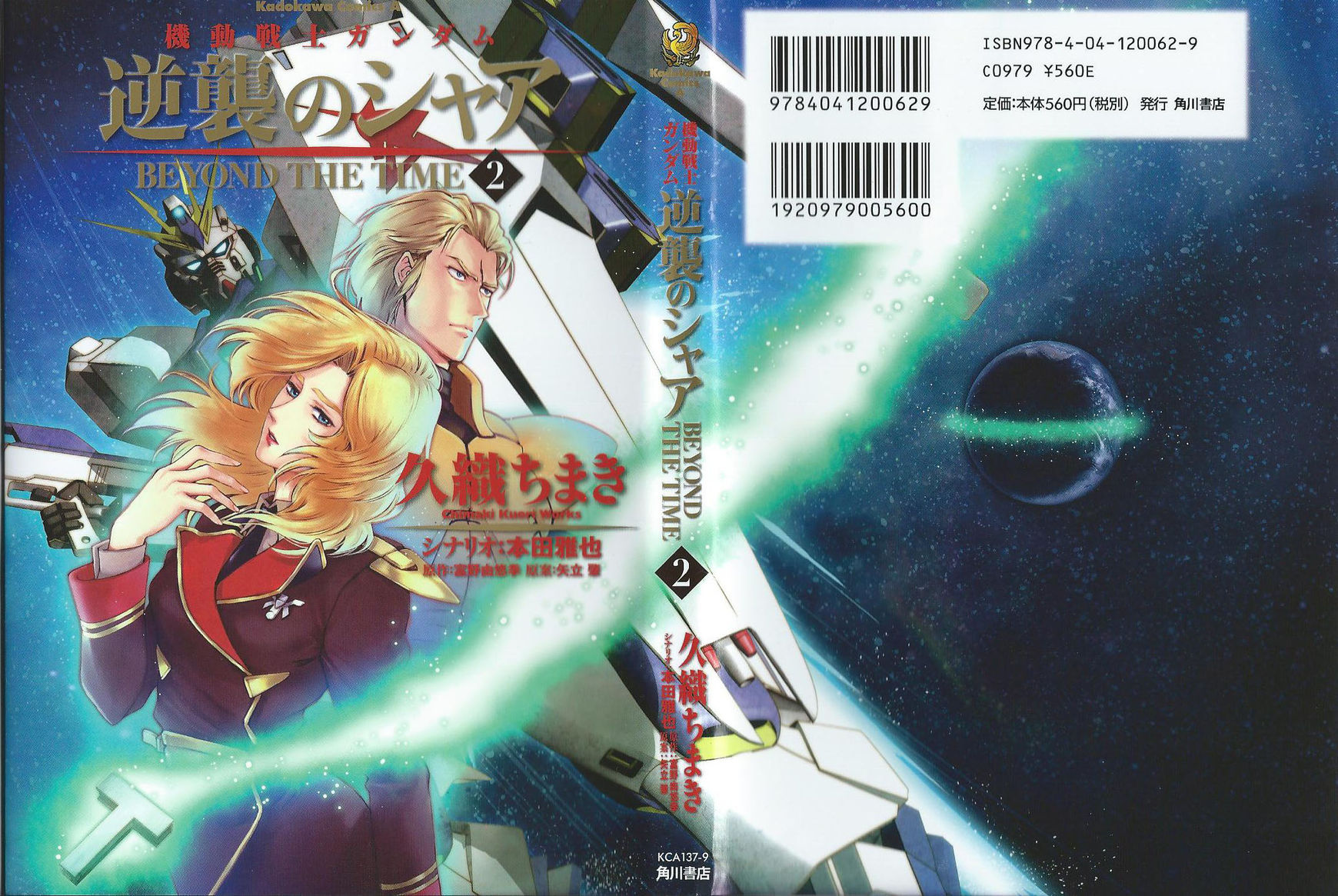 Kidou Senshi Gundam - Gyakushuu no Char - Beyond the Time 7 Page 1