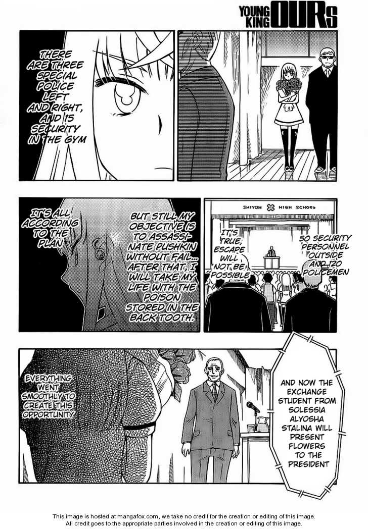 AлёIIIa 1.2 Page 1