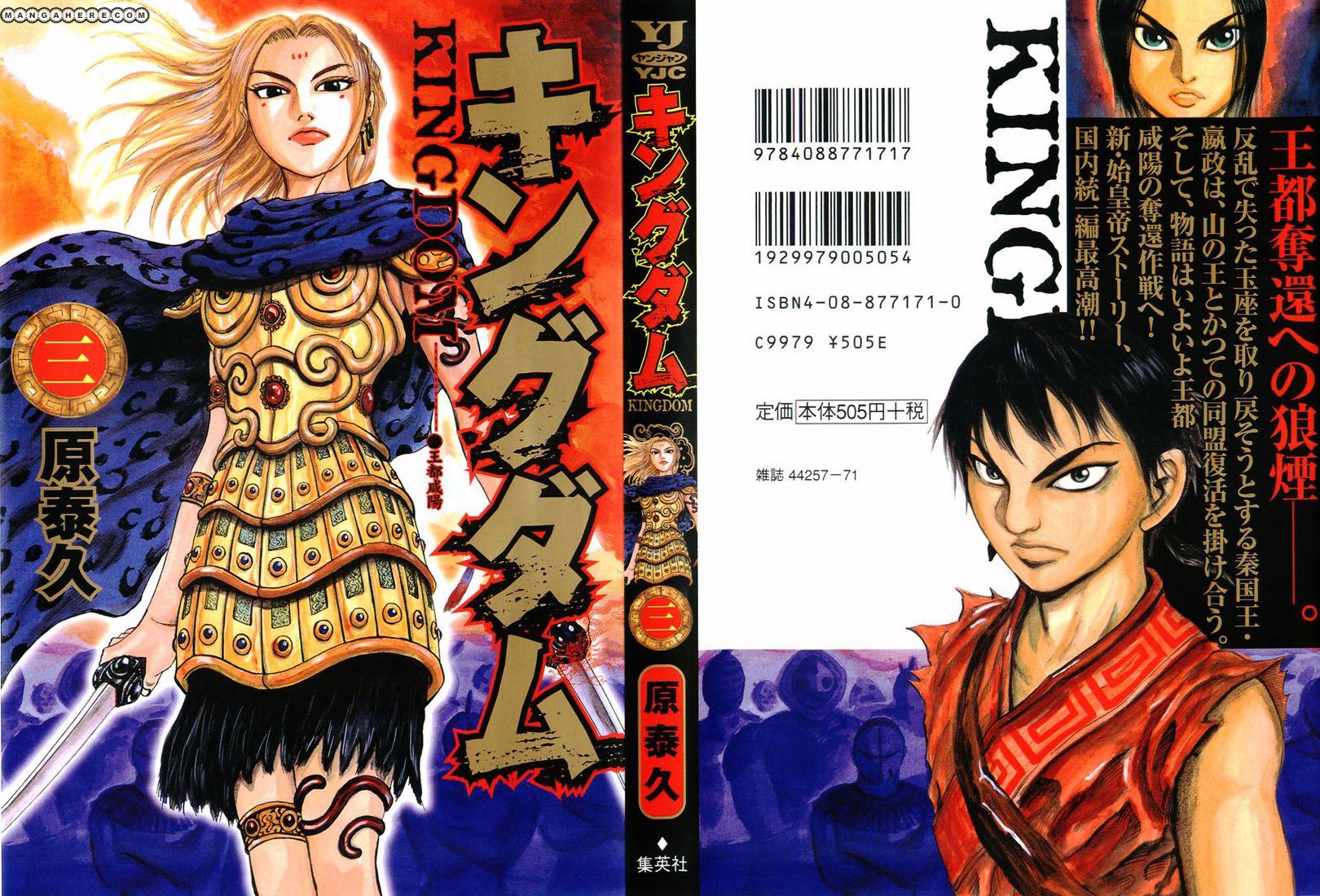 Kingdom 20 Page 1