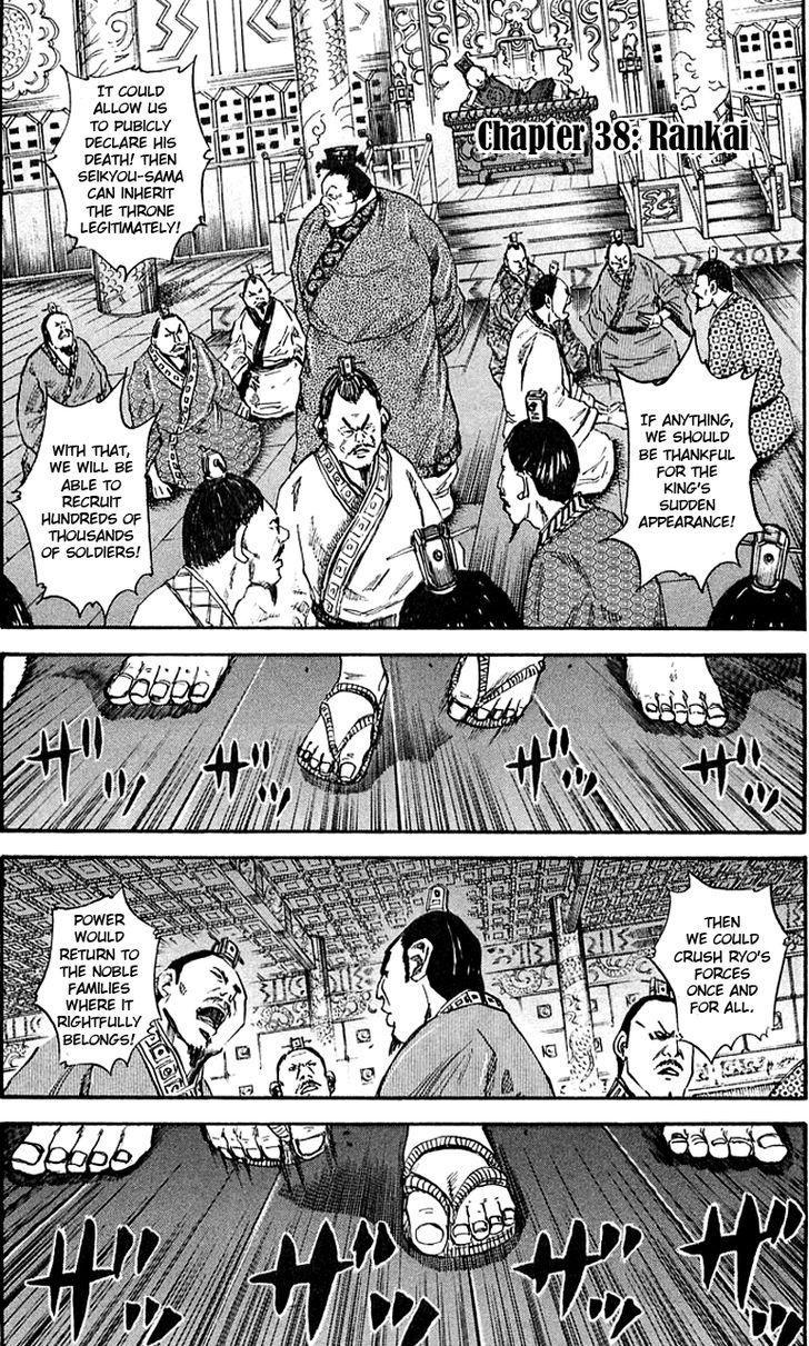 Kingdom 38 Page 1