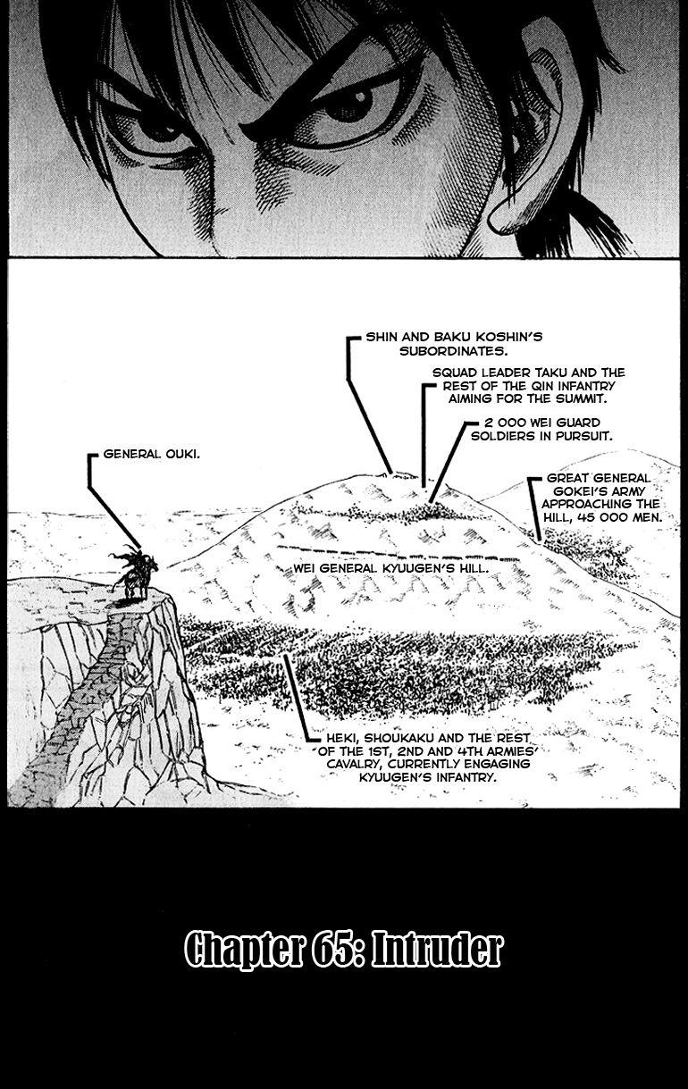 Kingdom 65 Page 1