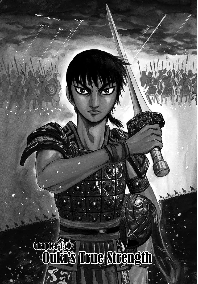 Kingdom 150 Page 1