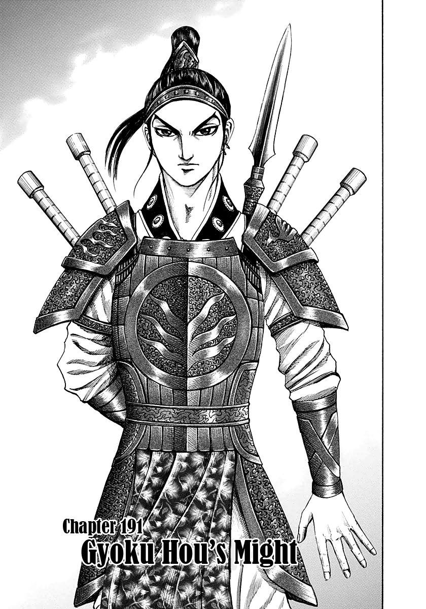 Kingdom 191 Page 1