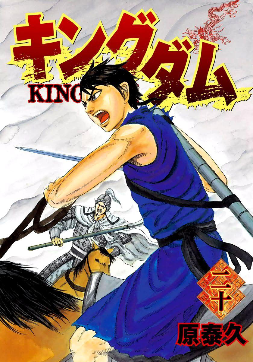 Kingdom 207 Page 2