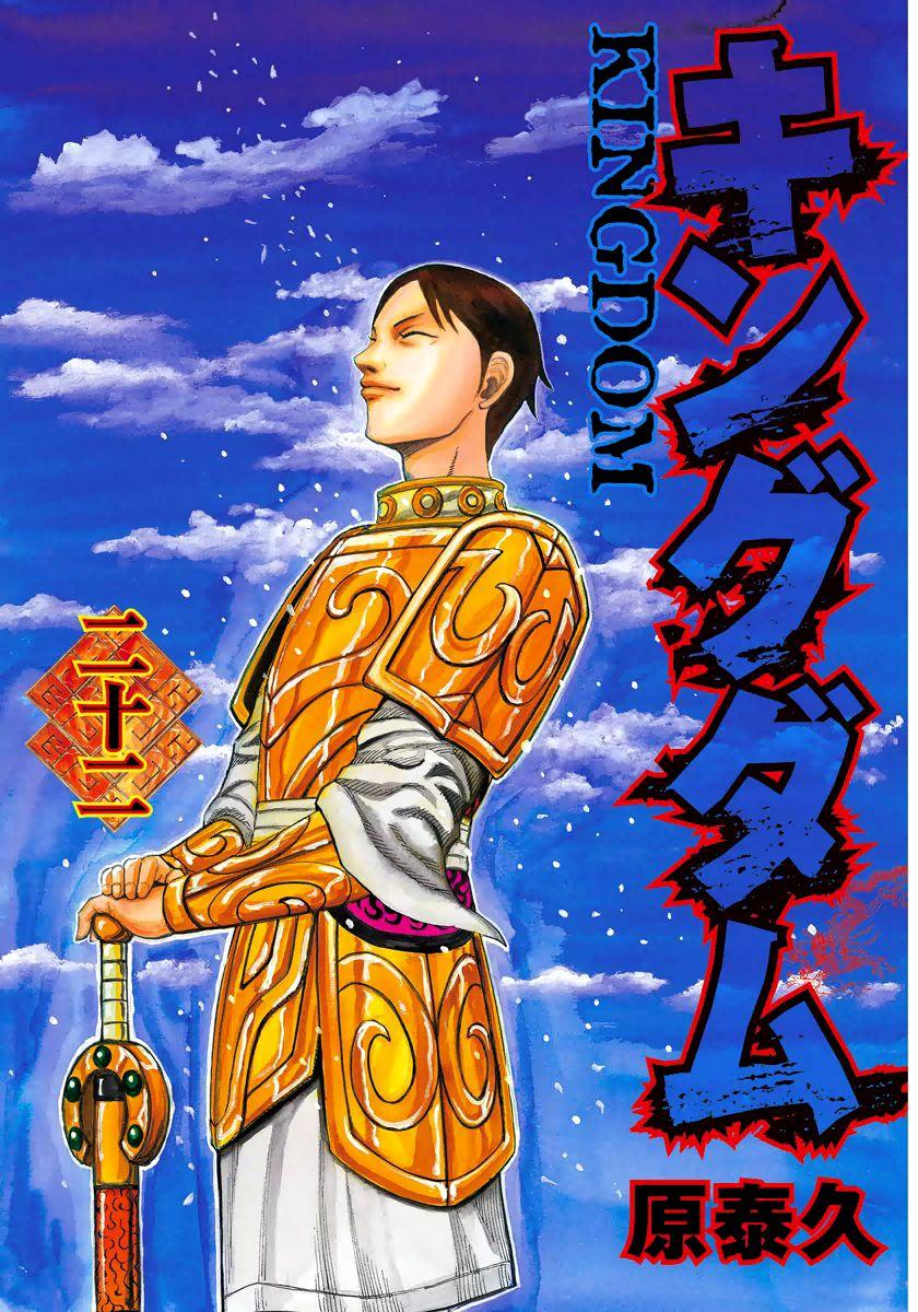 Kingdom 229 Page 2