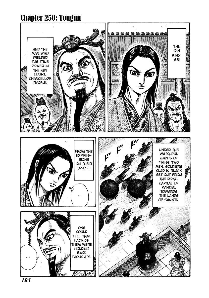 Kingdom 250 Page 1