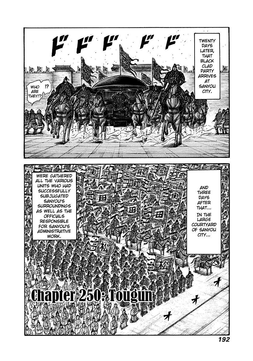 Kingdom 250 Page 2
