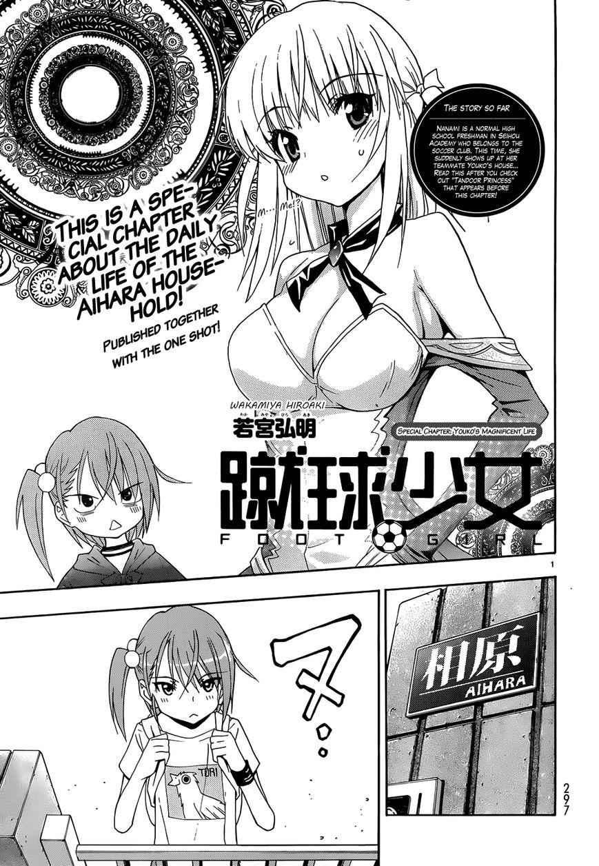 Shuukyuu Shoujo 34.5 Page 1