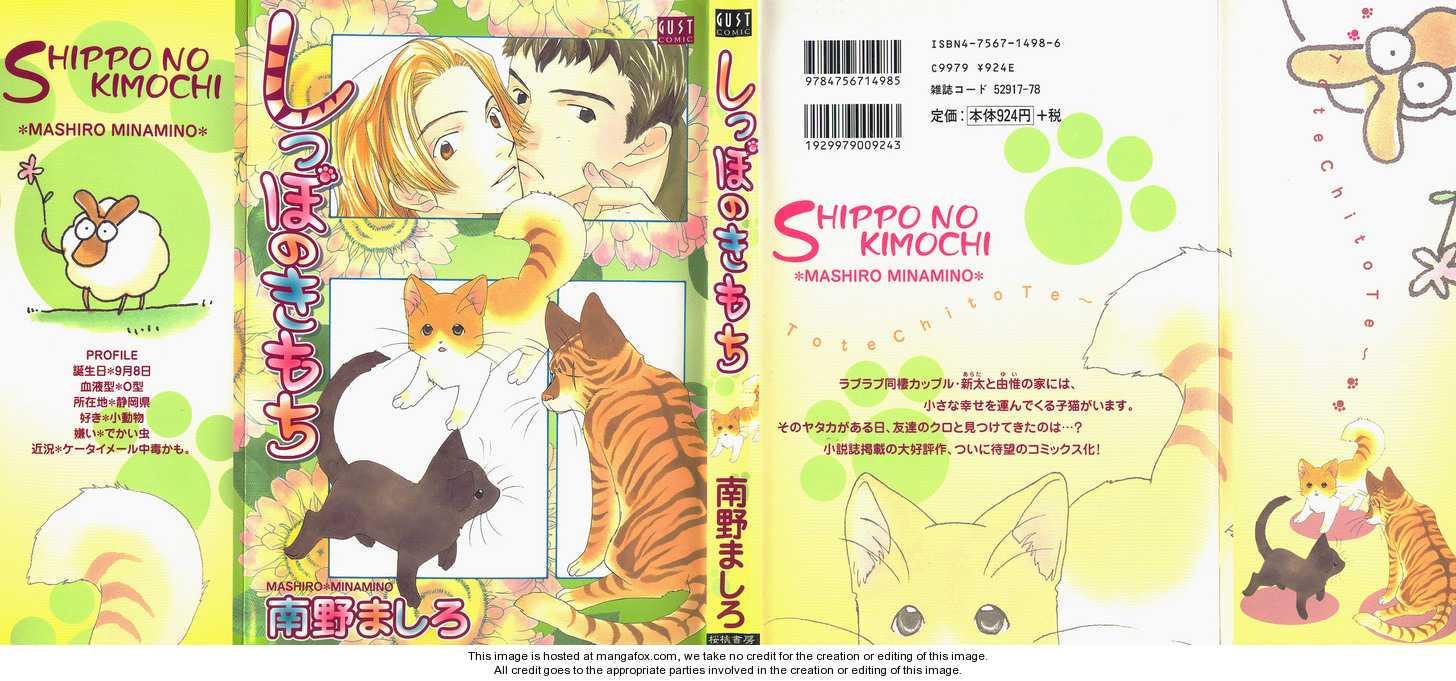 Shippo no Kimochi 1 Page 1