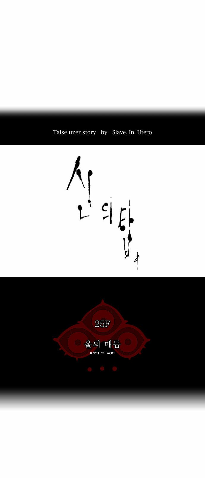 Tower of God 104 Page 3