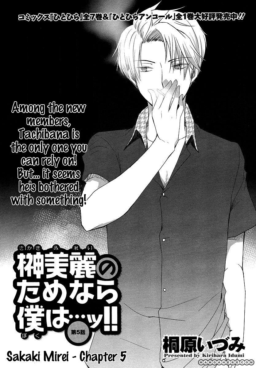 Sakaki Mirei no Tame nara Boku wa...!! 5 Page 1