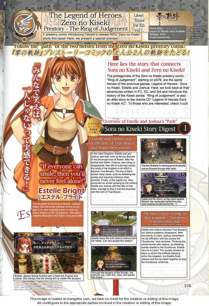 Eiyuu Densetsu: Rei no Kiseki Play Story - Shinpan no Yubiwa 1 Page 1
