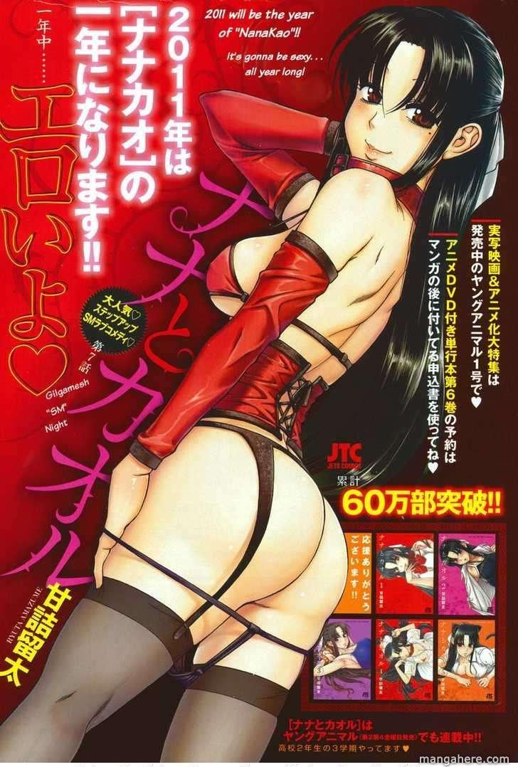 Nana to Kaoru Arashi 7 Page 1