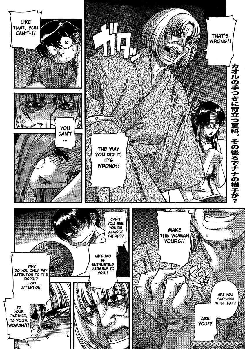 Nana to Kaoru Arashi 18 Page 2
