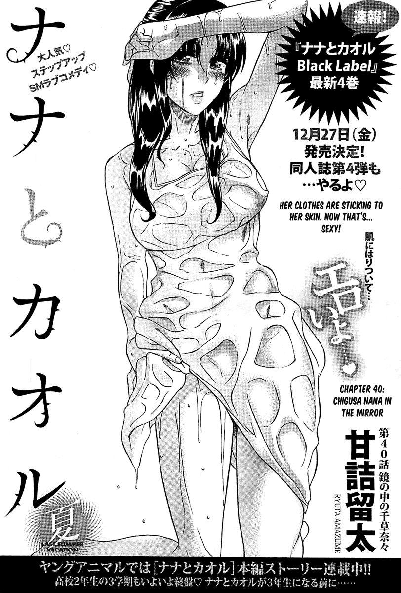 Nana to Kaoru Arashi 40 Page 2