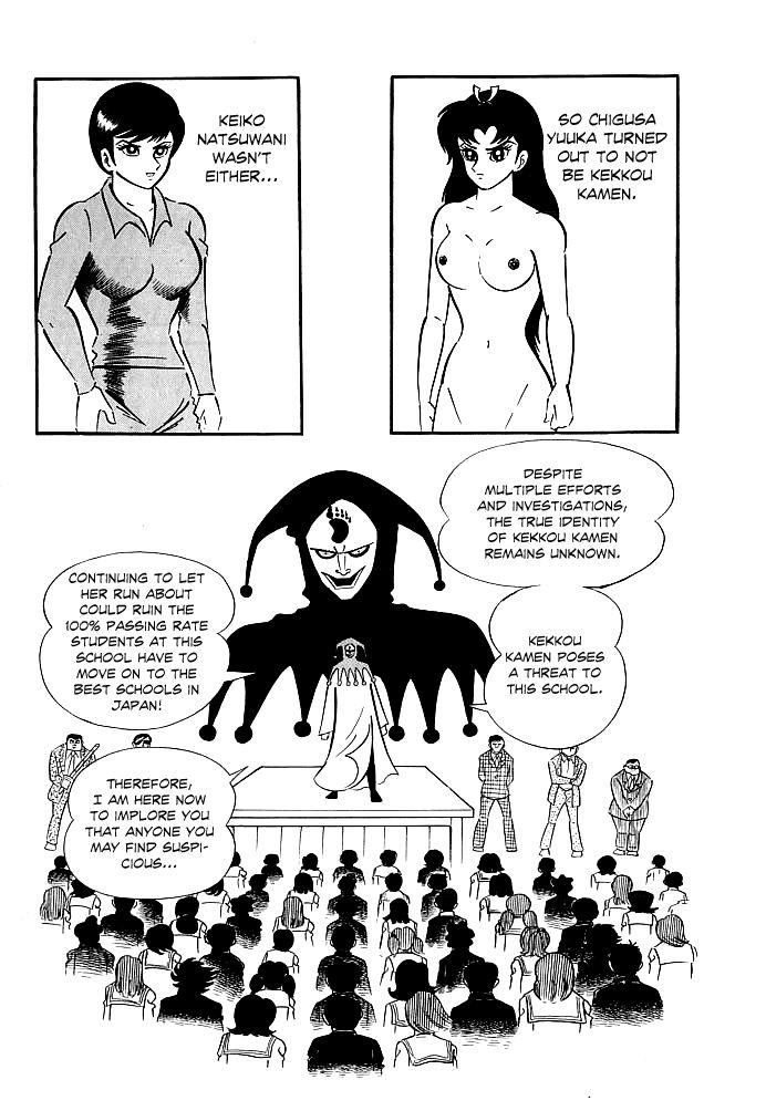 Kekkou Kamen 3 Page 2