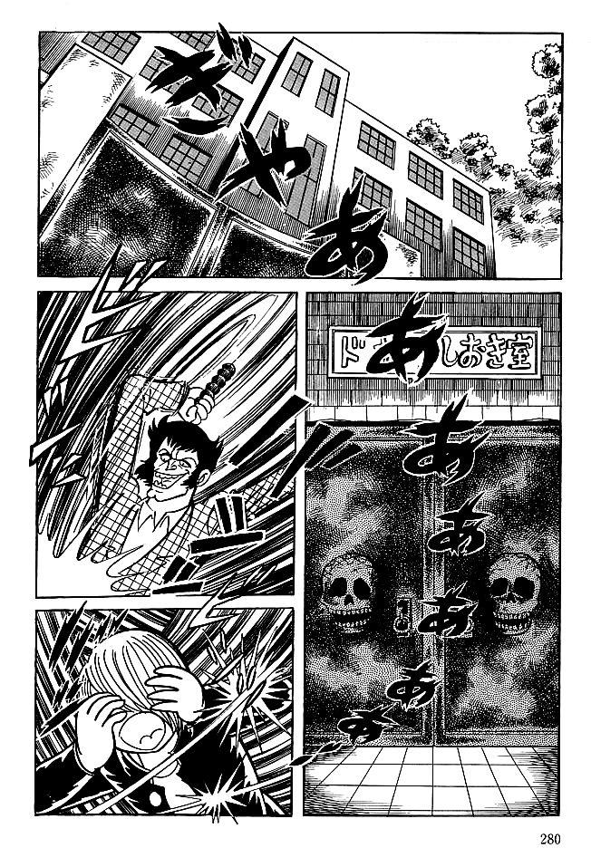 Kekkou Kamen 10 Page 2
