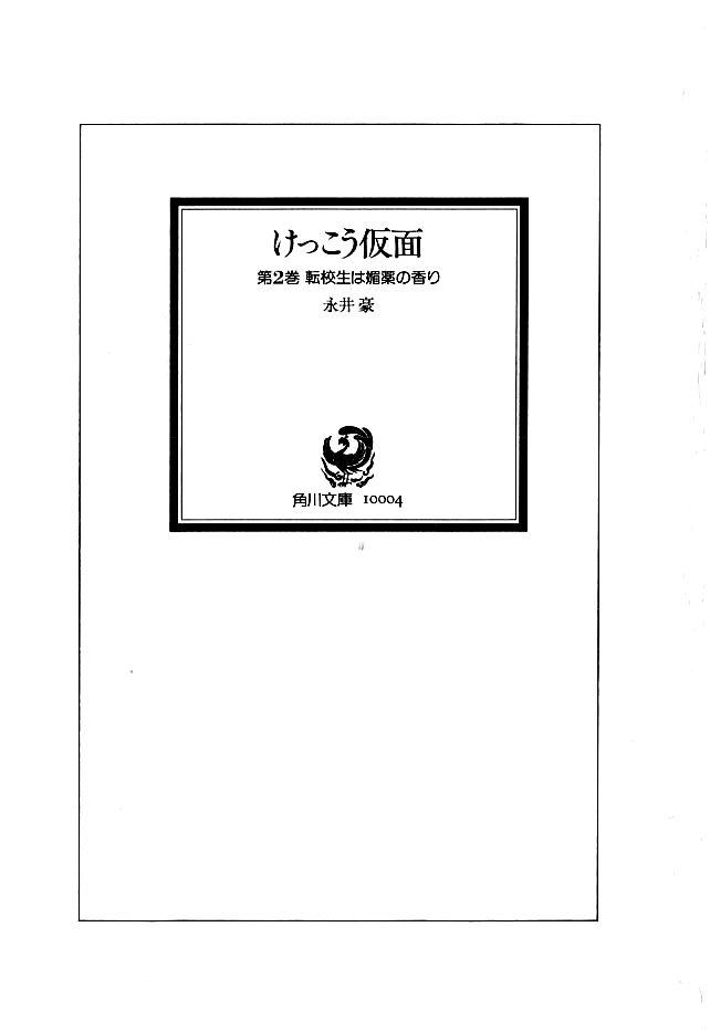 Kekkou Kamen 11 Page 2
