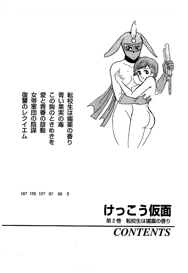 Kekkou Kamen 11 Page 3