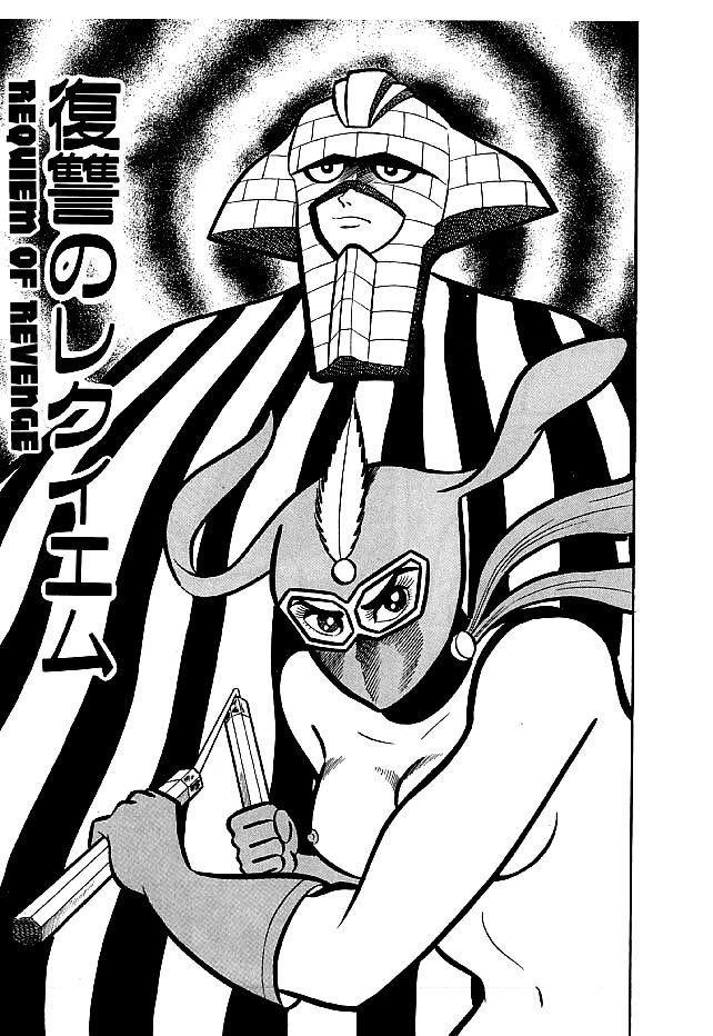 Kekkou Kamen 16 Page 1