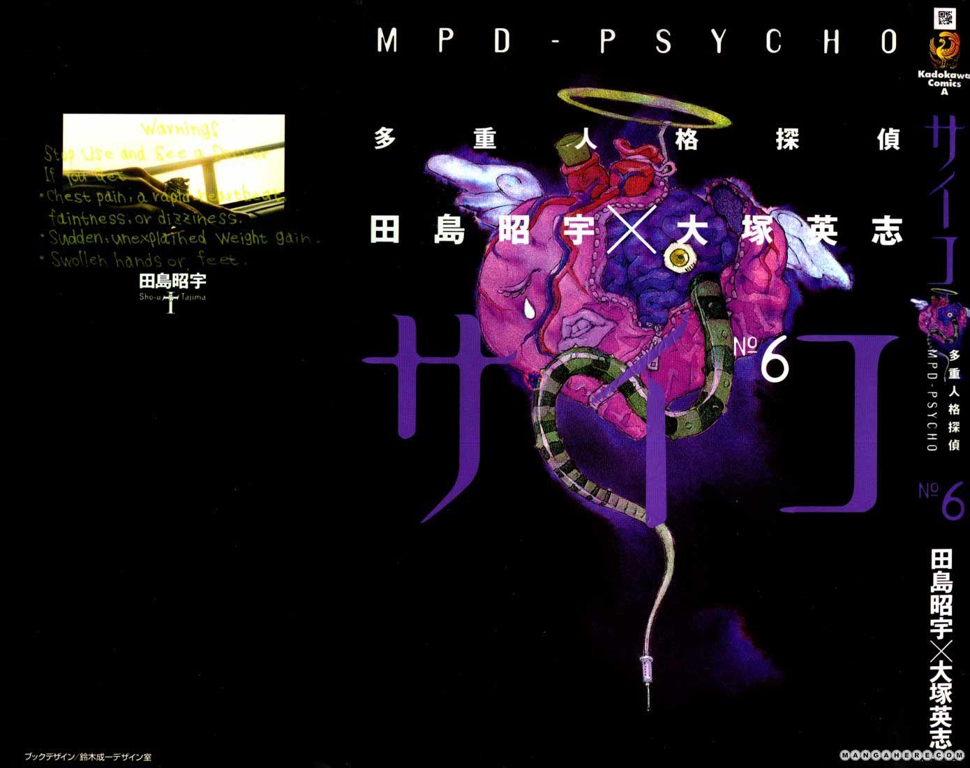 MPD Psycho 32 Page 1