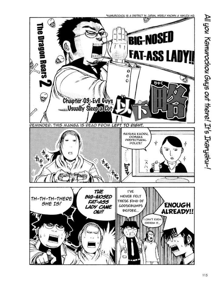 Ikka Ryaku 3 Page 1