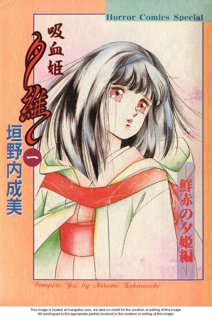 Kyuuketsuhime Yui: Kanonshou 1 Page 2