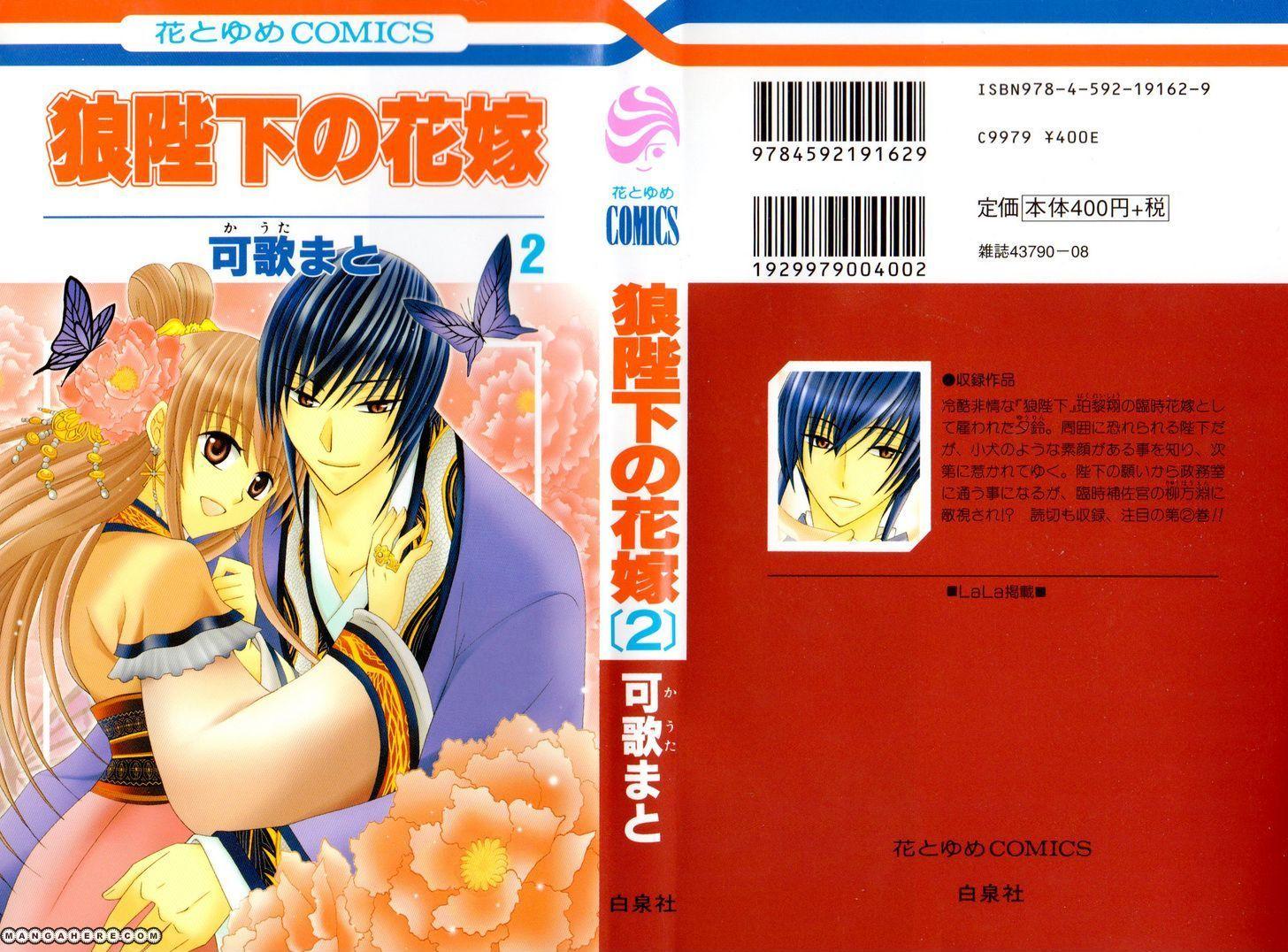 Ookami-heika no Hanayome 5 Page 1