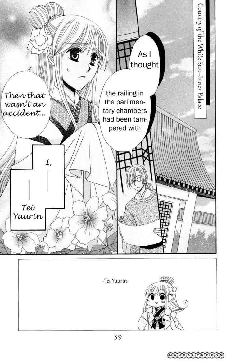 Ookami-heika no Hanayome 6 Page 3