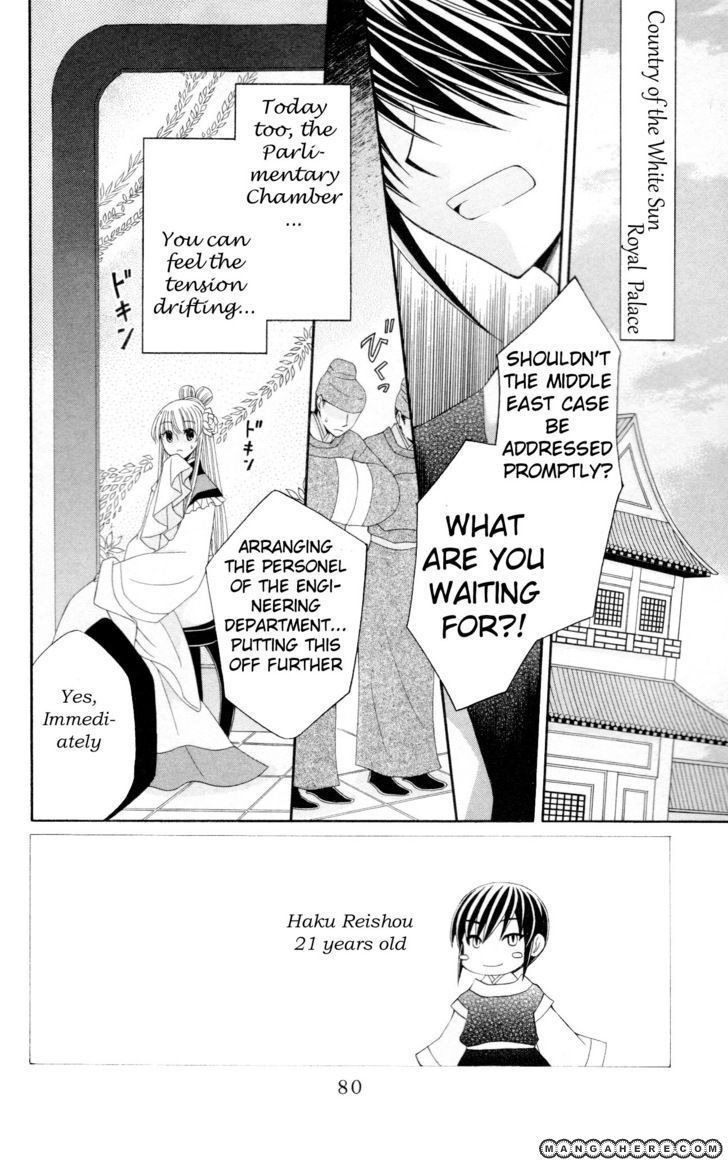 Ookami-heika no Hanayome 7 Page 2